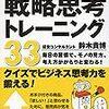 鈴木貴博『1日10分! 戦略思考トレーニング33』