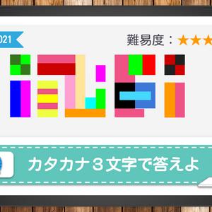 【No.21】小学生から解ける謎解き練習問題「カラフルボックスの謎」(難易度★3)