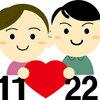 """""""いい夫婦の日""""は夫の誕生日でもあり、結婚記念日でもある特別な日。未来の抱負を語らせてください💛"""