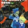 機動戦士ガンダム THE ORIGIN 9巻