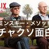【感想】ドラマ「コミンスキー・メソッド」2,3話の終わらせ方が秀逸すぎる【Netflixオリジナル】