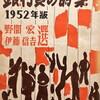 銀行員の詩集 1952年版