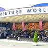 【観光の穴場】パンダ日本一だけじゃない!アドベンチャーワールドの魅力を紹介します!