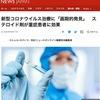 """""""新型コロナウイルス重症患者に,既知のステロイド剤が効果を持つ""""  という英オックスフォード大学の試験結果が,6月16〜18日各種ニュースで配信/報道されました.概要は▽致死率を下げる効果がある薬剤(デキサメタゾン)を世界で初めて見つけた.ただし,軽症患者には効果がない.▽免疫系の過剰反応による体の損傷を,デキサメタゾンが緩和するものとみられる.▽デキサメタゾンは世界中で手に入いり,しかも安価な薬剤であるため,世界中の患者が直ちにその恩恵を受けることができる.BBC NEWS JAPAN//Nature"""