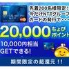【緊急速報】200名限定!!ちょびリッチから超還元クレジットカード20,000ポイント(10,000円相当)