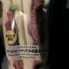 ローストビーフサンド(和風醤油ソース)