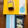 恵那川上屋の和菓子をいただく