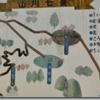 船窪つつじ公園 高越寺