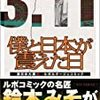 鈴木みそ『僕と日本が震えた日』