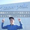 新潟のスノーピーク本社にあるキャンプ場を口コミレビューするよ!