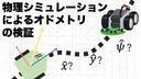 物理シミュレーションによるオドメトリの検証