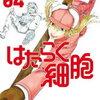 【kobo】29-30日新刊情報:「はたらく細胞4巻【電子限定イラスト付き】」など、コミック87冊などが配信
