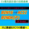 【上級編】BIN16ビットデータ ➡ 10進数アスキー変換 BINDA(P) GX Works3