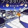 星降プラネタリウム / 美奈川護