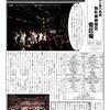 4/15 桜エビ〜ずワンマンライブ 渋谷WWW   新聞形式でレポ書いてみました