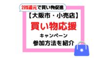 【大阪市・小売店】最大20%が還元される「買い物応援キャンペーン」への参加方法_お店向け情報_9月15日時点の情報