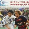 バルサU-12 vs ヴァンフォーレ甲府U-12 〜「世界レベルの間合い」「サッカーが人を育む国」〜