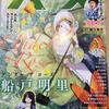 1月30日発売「月刊バーズ」にてマンガ『多動力』掲載