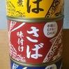 【業務スーパー】中国産のサバ缶(税込85円)