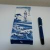サライ2018年1月号 【付録】北斎ブルーの太軸万年筆