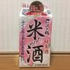 沢の鶴米だけの酒のレビュー