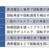 IoT検定対策5章 デバイス(2/2)
