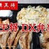 【大阪王将】お持ち帰り弁当「王将DX弁当」で宅飲み!これは楽しくてうまい!※YouTube動画あり
