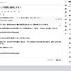 はてなブログのiPadでの編集が1月29日から突然やり辛くなった!(追記1月31日)