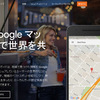 Googleマップに情報や写真投稿・共有でGoogleドライブ1TB無料などローカルガイド特典