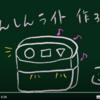 辻センセイの技術家庭科ビデオ 「あんしんライト」04/15 水