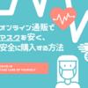 【韓国通販】コロナ影響でマスクを販売している安全な通販!