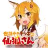 世話焼きキツネの仙狐さんって知ってますか?