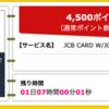 【ハピタス】JCB CARD W/JCB CARD W plus Lが期間限定4,500pt(4,500円)! 新規入会後3ヶ月ポイント4倍! amazon利用でポイント10倍! 初年度年会費無料♪ ショッピング条件なし♪
