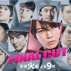 ドラマ「 FINAL CUT」 第1話 あらすじ・名言・ネタバレ・感想・視聴率・見逃し