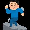 松田の病状 10.3度目の休職 (※現在進行中)