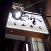 【本郷三丁目】江戸前晋作 : ミシュラン一つ星!独学の変態職人が生み出す低温天ぷらとは!?(11軒目)