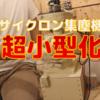 【超小型】掃除機利用のサイクロン集塵機はここまで小型化できる!
