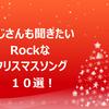 おじさんも聞きたいロックなクリスマスソング10選!