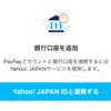 PayPay/銀行口座からチャージして1,000円のPayPayライトをもらう備忘録