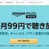 【本日終了】「Amazon Music Unlimited」が4カ月99円となる期間限定キャンペーン:最大3,920円が99円に
