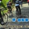 【情報】9/20 堺自転車の楽校