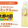 【速報 9月】au 三太郎の日【ファミリーマート】決定 フルーツジュース or 天然水 抽選でバニラモナカ