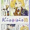 三国の唄 kiss×siss 18巻 109~110話 感想