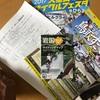 山口県東部のサイクリングイベント情報