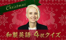 クリスマス和製英語4択クイズにチャレンジ!全部わかるかな?