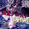 【MHWI】お試しリオ金銀【調査】