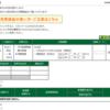本日の株式トレード報告R2,12,12