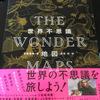 サイン付【世界不思議地図 THE WONDER MAPS】を買った話し