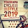 今年も行きます。横浜サイクルスタイル