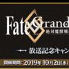 【期間限定】TVアニメ「Fate/Grand Order -絶対魔獣戦線バビロニア-」放送記念キャンペーン開催!